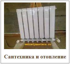 Сантехника отопление