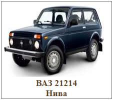 ВАЗ 21214 Нива